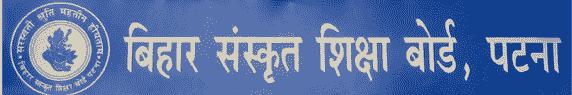 Bihar Sanskrit Shiksha Board Result 2018