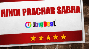 Hindi Prachar Sabha Exam Results 2018